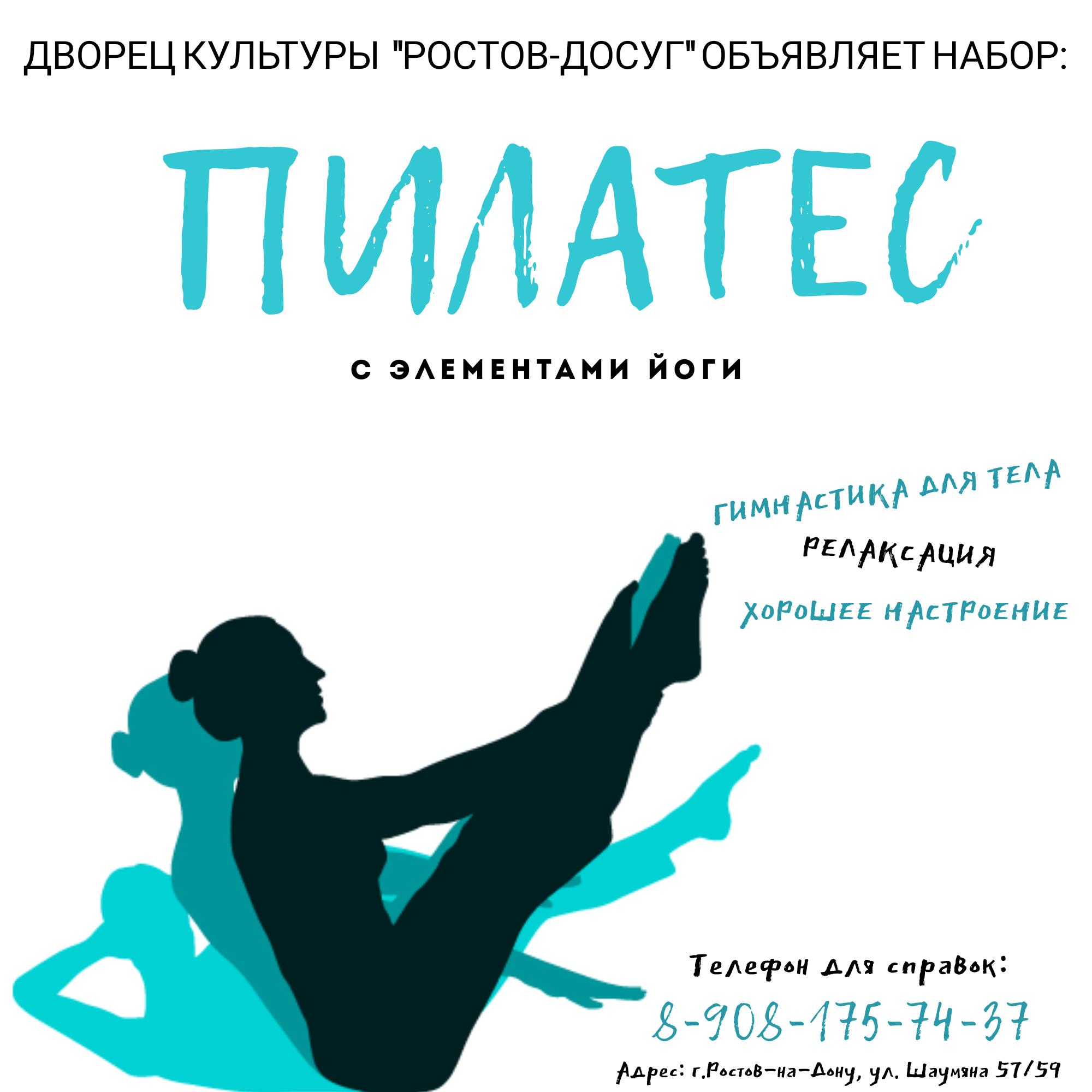 Открыт набор в группу занятий ПИЛАТЕС с элементами йоги