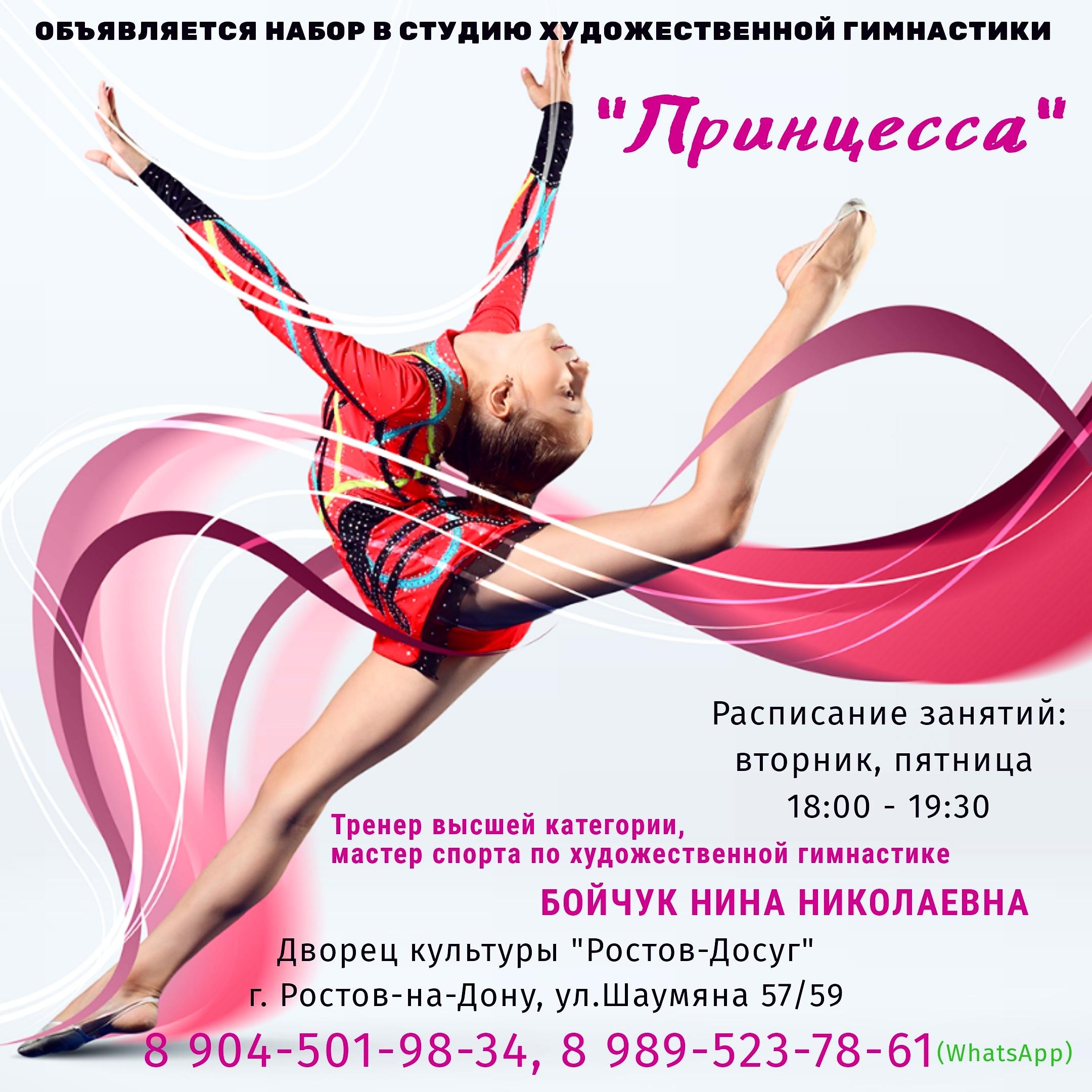 Продолжается набор девочек с 3-х лет и старше в студию художественной гимнастики«ПРИНЦЕССА».
